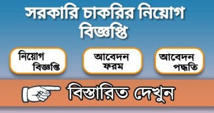 Bangladesh Government Job Circular 2020