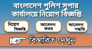 Bangladesh Police Super Office Job Circular 2020