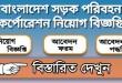 Bangladesh Road Transport Corporation Job Circular 2020
