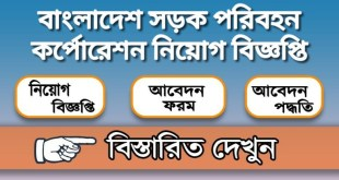 Bangladesh Road Transport Corporation Job Circular 2020