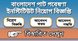 Bangladesh Jute Research Institute Job Circular 2020
