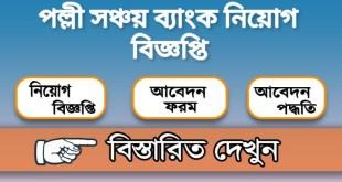 Palli Sanchay Bank Job Circular 2020