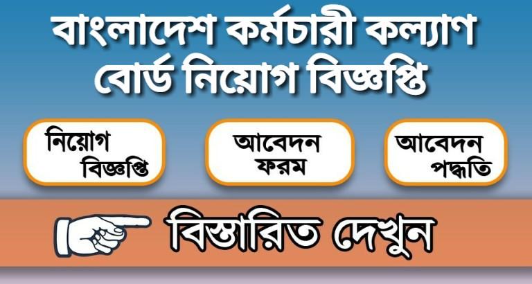 Bangladesh Karmachari Kallyan Board Job Circular 2020