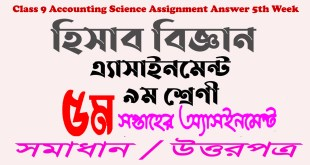 Class 9 Accounting Science Assignment Answer 5th Week