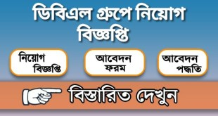 DBL Group Job Circular 2020