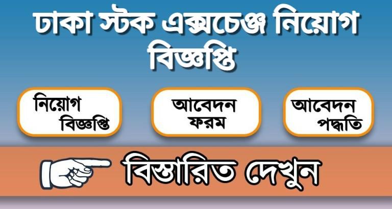 Dhaka Stock Exchange Limited Job Circular 2020