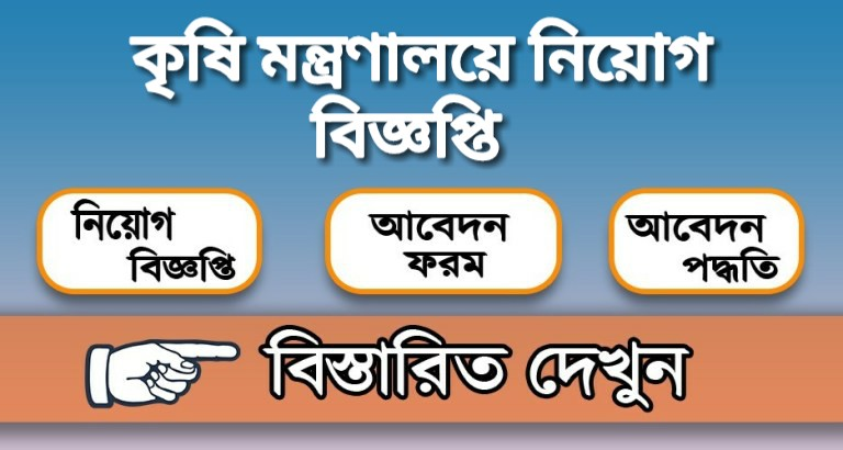 Ministery of Agriculture Job Circular 2020