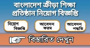 বাংলাদেশ ক্রীড়া শিক্ষা প্রতিষ্ঠান নিয়োগ বিজ্ঞপ্তি