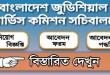 বাংলাদেশ জুডিশিয়াল সার্ভিস কমিশন সচিবালয়ে