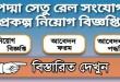 পদ্মা সেতু রেল সংযোগ প্রকল্প নিয়োগ বিজ্ঞপ্তি