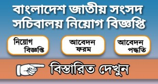 বাংলাদেশ জাতীয় সংসদ সচিবালয় নিয়োগ বিজ্ঞপ্তি