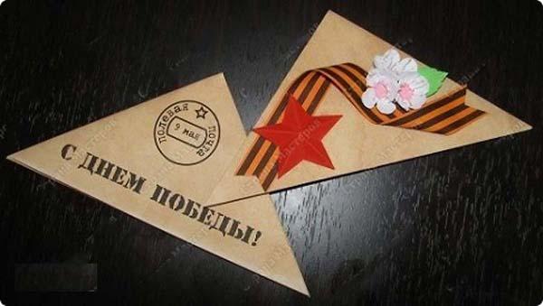 Год открытка, открытка треугольник