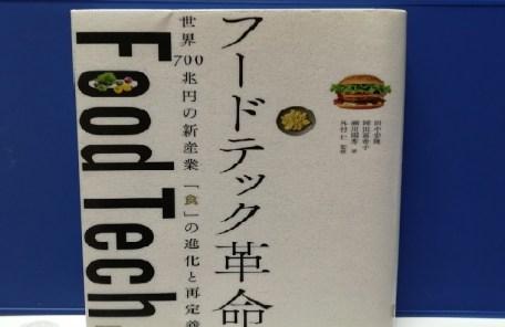 フードテック、飲食業界、食、進化