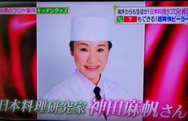 ヒルナンデス、テレビ出演、日本料理研究家