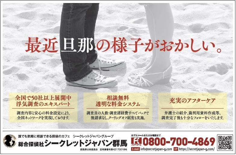 高崎フリモ 広告
