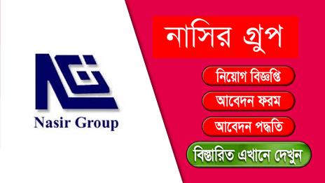 nasir group job circular