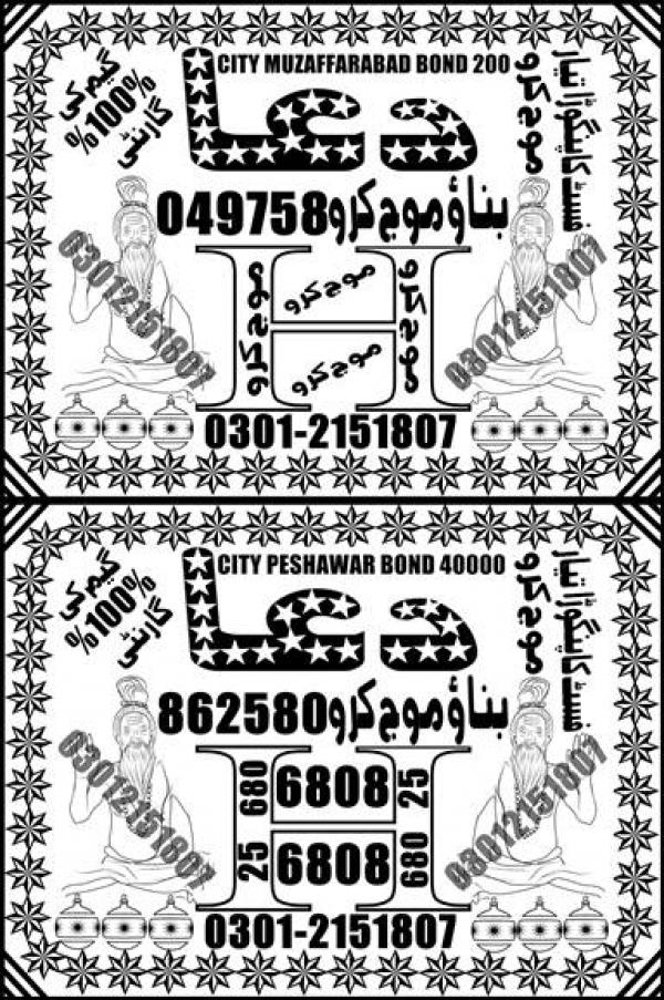New Dua Babano Mauj Kara 200 Guess Papers