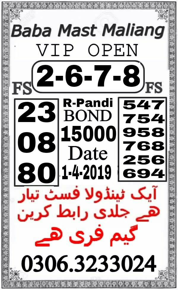 Prize bond Guess Papers 2019 January , April, July, October (8)