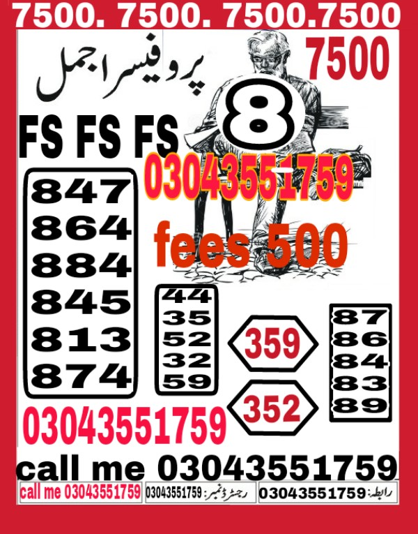 Professor Ajmal 7500 Prize bond Guess papers May 2018