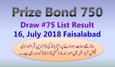 Prize Bond List 750, Draw # 75 16th July 2018 Faisalabad Check online