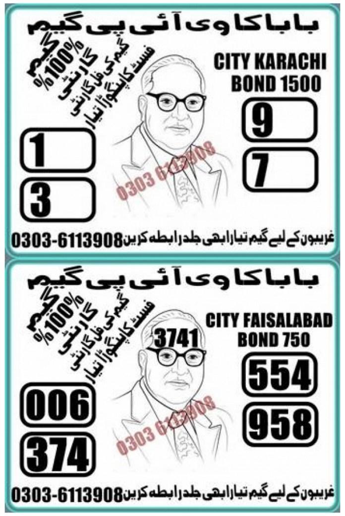 BABA KA VIP GAME 1500 Prize bond Guess Papers August, 2018 Karachi