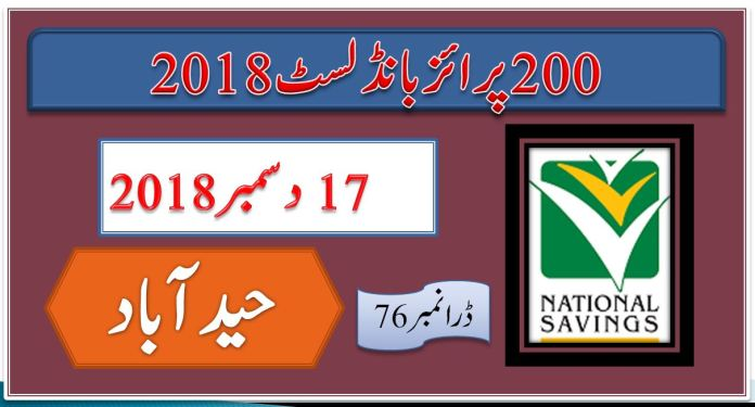 Rs 200 Prize bond Draw No.76 Hyderabad Results Lists 17th December 2018
