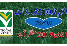 Rs 200 Prize bond Draw No.78 Muzaffarabad Results Lists 17 June 2019