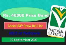 Rs. 40000 Premium Prize bond List 10 September 2021 Draw No.18