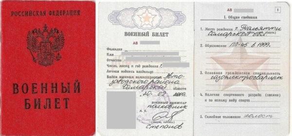 Какие риски влечет отсутствие приписного удостоверения