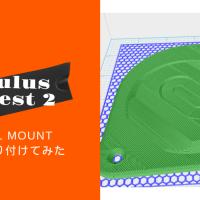 【Oculus Quest 2】壁掛け用のマウント作ってみた!〈3Dプリンター〉