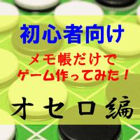 【初心者向け】第二回 メモ帳だけでゲーム作ってみた〈オセロ編〉