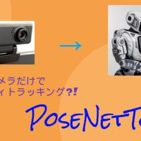 【ウェブカメラだけでフルボディトラッキング⁈】PoseNetToVRのご紹介《VRChat》