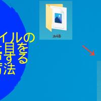 【Windows10】ファイルなどのアイコンを好きな写真に変える方法‼