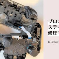 【switch】ニンテンドースイッチのプロコンのスティックの不具合を修理する《固いネジはどうする?》