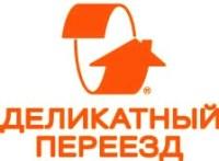 деликатный переезд_лого