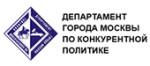 170_departament-goroda-moskvy-po-konkurentnoj-politike