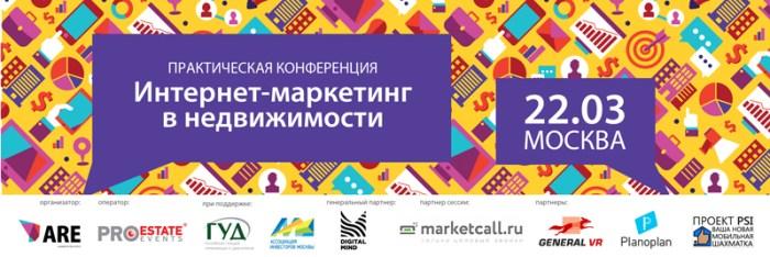 shapka_internet-marketing