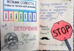 Закрой мой дневник