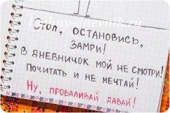 закрой мой личый дневник не читай!