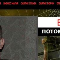 Уголовник Цепух Виталий пытается вымогать деньги с ведуньи Виктории Сабо