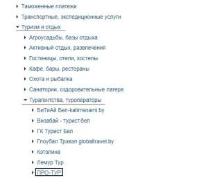 ПРО-ТУР Дерево ЕРИП