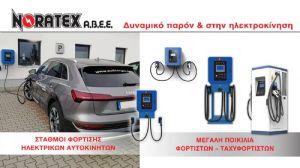 Η NORATEX εισέρχεται δυναμικά στην αγορά φορτιστών / γρήγορων φορτιστών