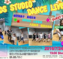 スタジオダンスライブのお知らせ