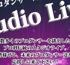 スタジオライブ2017.11