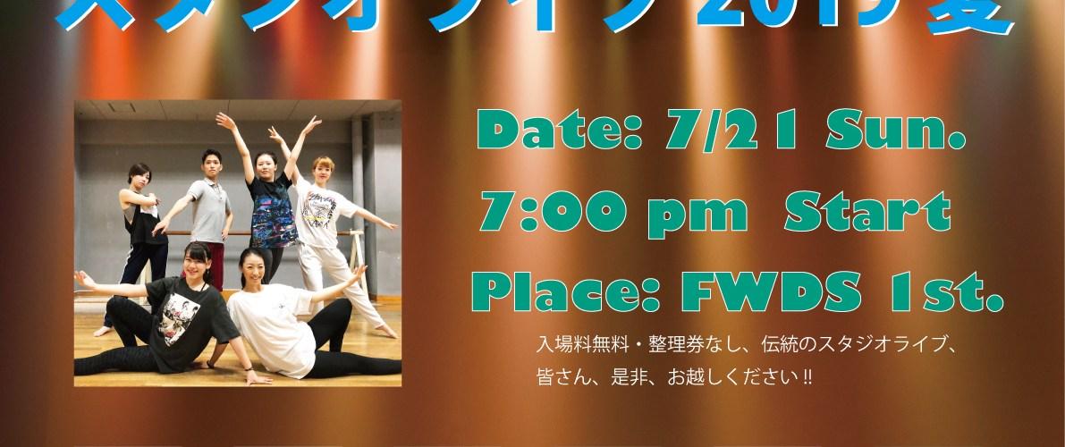 FWDSプロダンサー科スタジオライブ開催