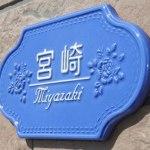 オリジナル陶器表札k167ツインローズ