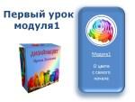 mir-cvetnogo-dizayna-oblozhki1-microsoft-powerpoint-sbo