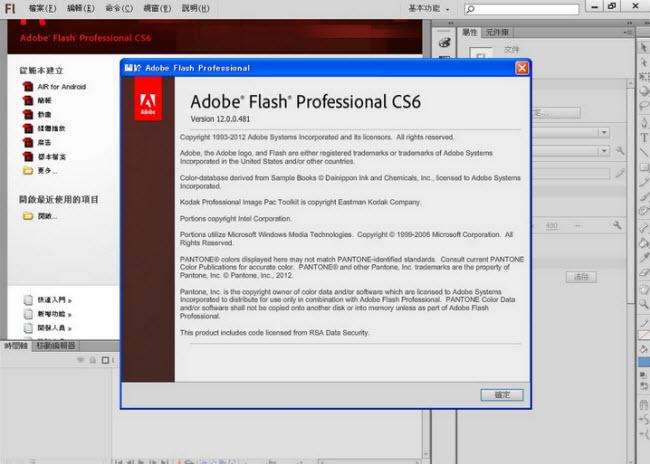 (Flash動畫製作軟體)Adobe Flash Professional CS 6 繁體中文版 – 手繪影片製作(吸睛影片行銷)密訓基地