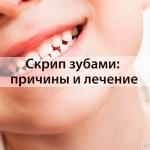 Скрипение зубами - причины и лечение бруксизма