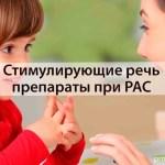 Стимулирующие речь вещества при расстройствах аутистического спектра